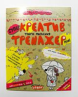 """""""Креатив-Тренажер. Творческое мышление."""" Учебное пособие для дошкольников."""