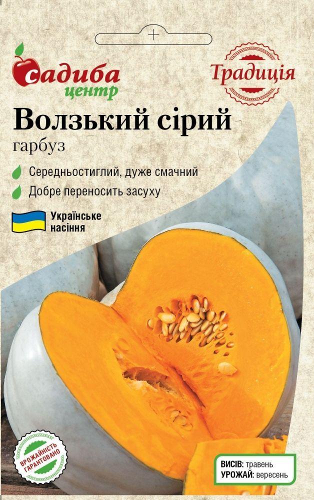 Акція Гарбуз Волзький сірий, 3 г. СЦ Традиція