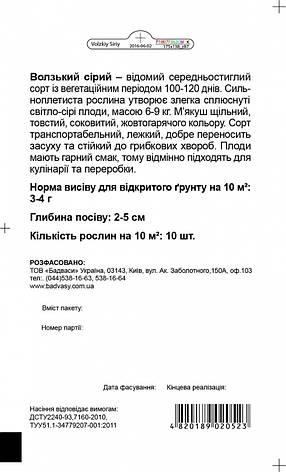 Акція Гарбуз Волзький сірий, 3 г. СЦ Традиція, фото 2