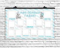 Плакат 12 місяців Ведмедик Тедді блакитний, 75х120 см (рос)