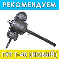 Гидроусилитель руля (ГУР) Т-40 (Новый)