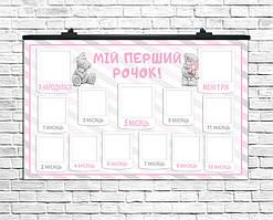 Плакат 12 місяців Мишка Тедди розовый 75х120 см (укр)
