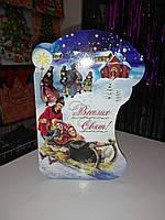 Коробка для конфет Веселих свят