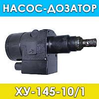 Насос-дозатор (гидроруль) ХУ-145-10/1 с блоком клапанов  (АП-40181,АП-4038,АП-4008)