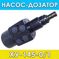 Насос-дозатор (гидроруль) ХУ-145-0/1 без блока клапанов  (АП-40181,АП-4038,АП-4008)