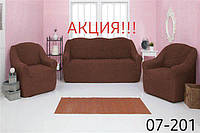 Чехлы на диван и 2 кресла CONCORDIA без оборки 07-200