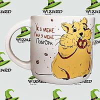 Дизайнерская чашка Їж з мене, пий з мене