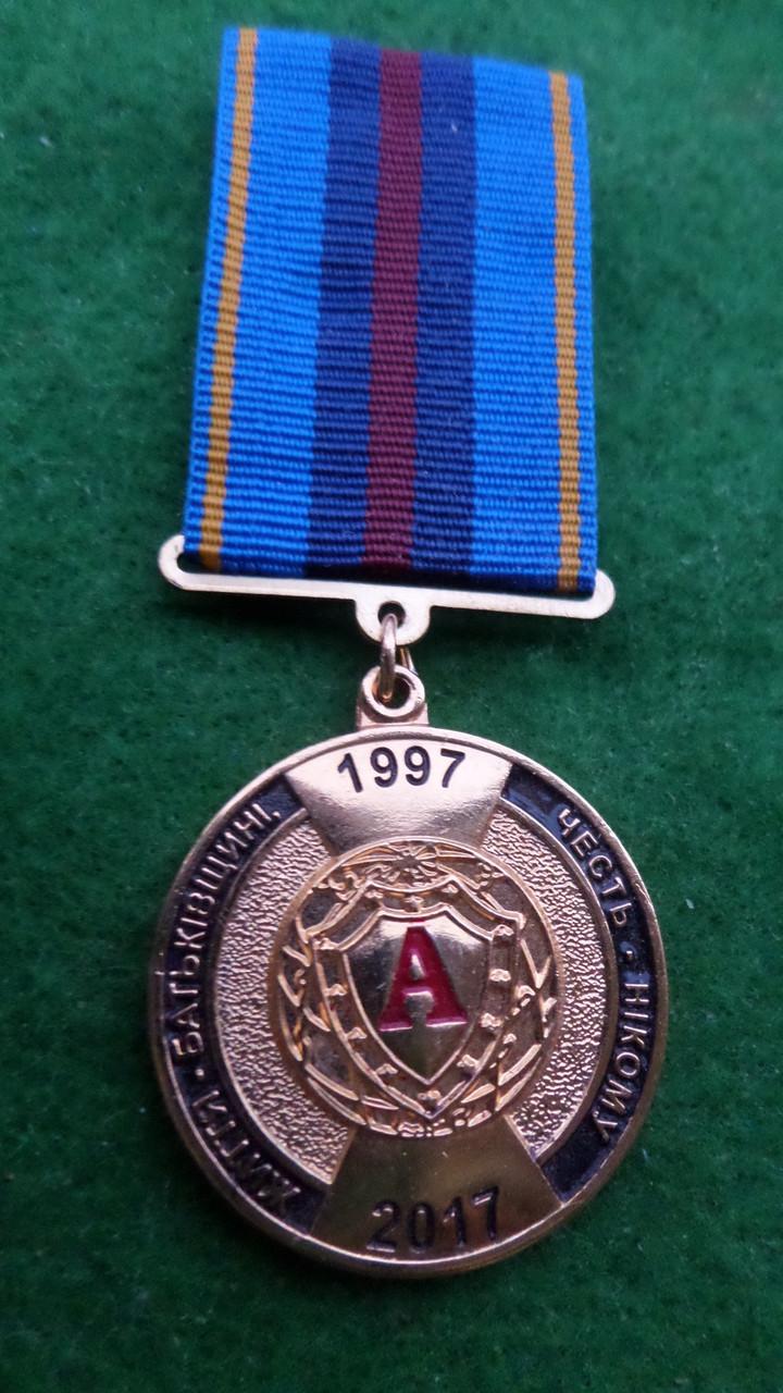 """Медаль 20 років підрозділу """"Альфа"""""""