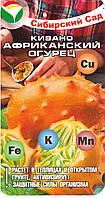 Кивано Африканский огурец 4 шт (Сибирский Сад)
