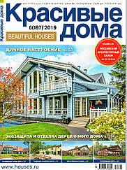 Красивые дома журнал (Beautiful Hauses) №06 (197) июнь 2019