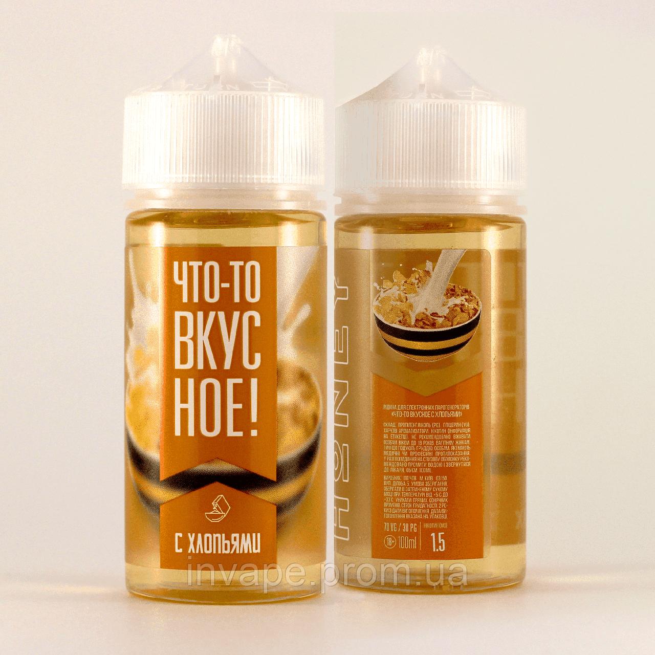 Жидкость для электронных сигарет Что-то вкусное с хлопьями 100мл, 1.5 мг