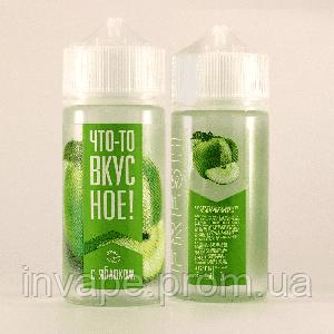 Жидкость для электронных сигарет Что-то вкусное с яблоком 100мл, 3 мг