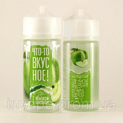 Жидкость для электронных сигарет Что-то вкусное с яблоком и холодком 100мл, 0 мг, фото 2