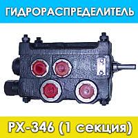 Гидрораспределитель РХ-346 (1 секция)