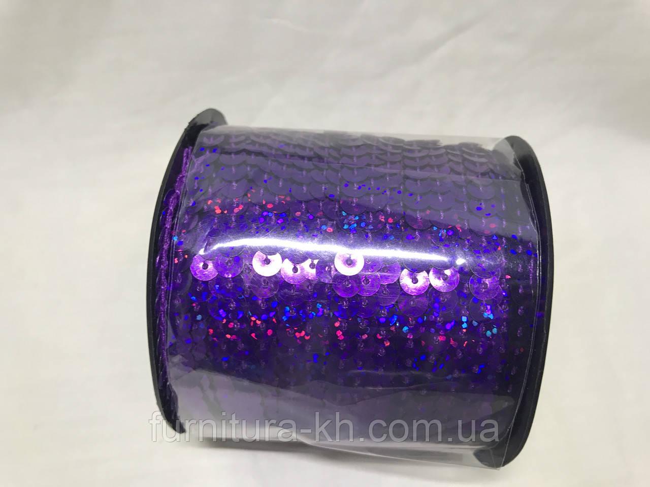 Пайетка на нитке   Фиолетовый  цвет  100 м в рулоне