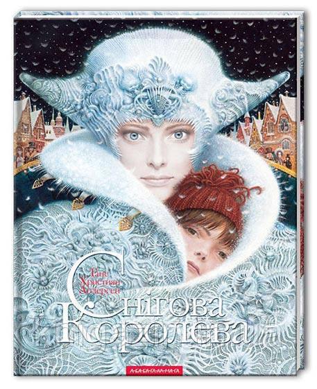 Детская книга Снігова Королева  Для дітей від 4 років