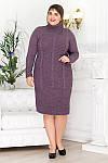 Платье вязаное большого размера Нимфа р. 46-62
