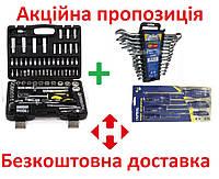 Набор инструментов  + 2 ПОДАРУНКИ + Безкоштовна доставка Сталь  автонабор авто інструментів ключі