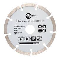Диск отрезной сегментный; алмазный для угловой шлифовальной машины (болгарки) 125мм; 16-18% INTERTOOL CT-1002
