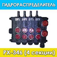Гидрораспределитель РХ-346 (4 секции)