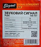 Сигнал звуковой автомобильный Elegant (100 701) 12v, фото 4