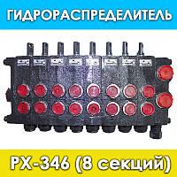 Гидрораспределитель РХ-346 (8 секций)