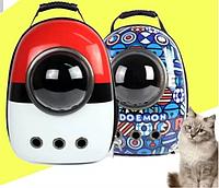 Рюкзак для животных, для кошек и собак CosmoPet, 2 Варианта