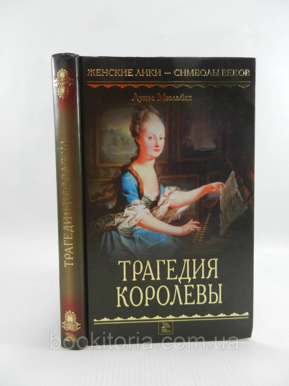 Мюльбах Л. Трагедия королевы (б/у).