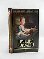 Мюльбах Л. Трагедия королевы (б/у)., фото 1