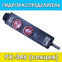 Секция гидрораспределителя РХ-346