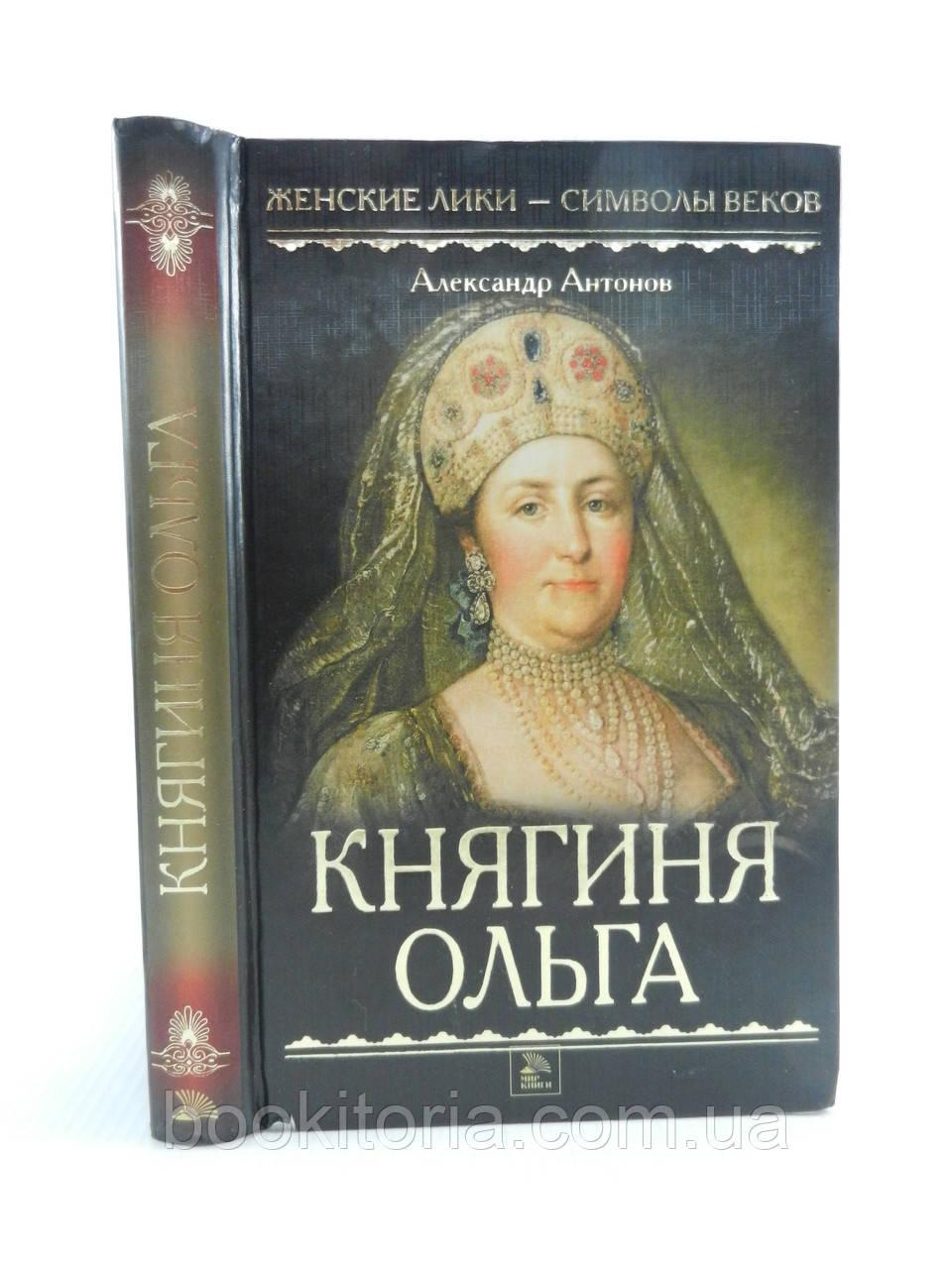 Антонов А. Княгиня Ольга (б/у).