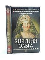 Антонов А. Княгиня Ольга (б/у)., фото 1