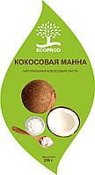 Кокосовая манна (паста). 1 кг