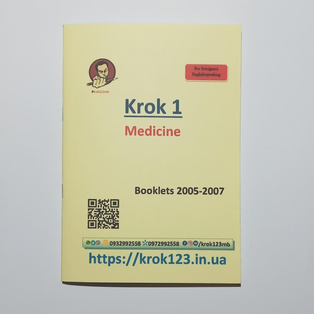Крок 1. Загальна лікарська підготовка. Буклети 2005-2007 роки. Для іноземців англомовних