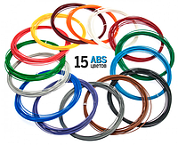 Набор 150 метров ABS пластик для 3D ручки. 15 цветов по 10 м. Нить, Стержни, запаски.