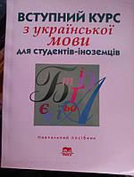 Вступний курс з української мови для студентів-іноземців підготовчого відділення.