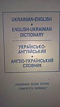 Українська як іноземна