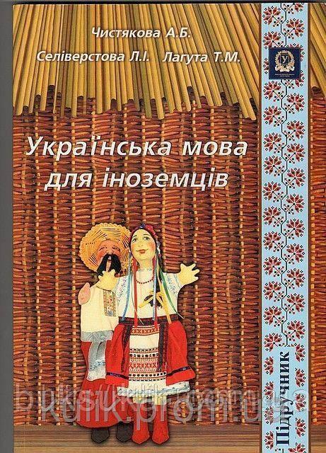 Чистякова А. Б. Українська мова для іноземців