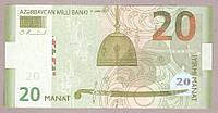 Банкнота Азербайджана 20 манат 2005 г  XF