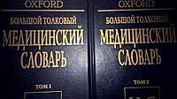 Большой толковый Медицинский словарь Oxford 1 - 2 том