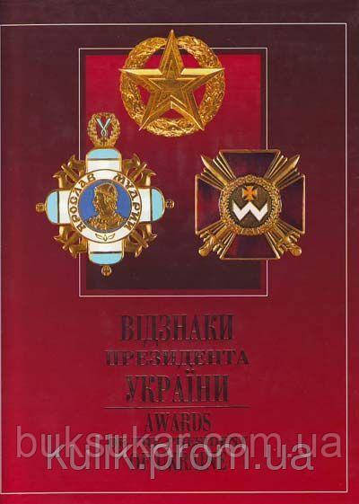 Відзнаки Президента України