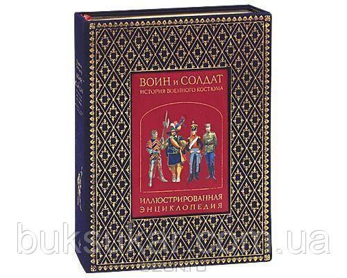 Воин и Солдат. История военного костюма (подарочное издание) | Мартин Уиндроу