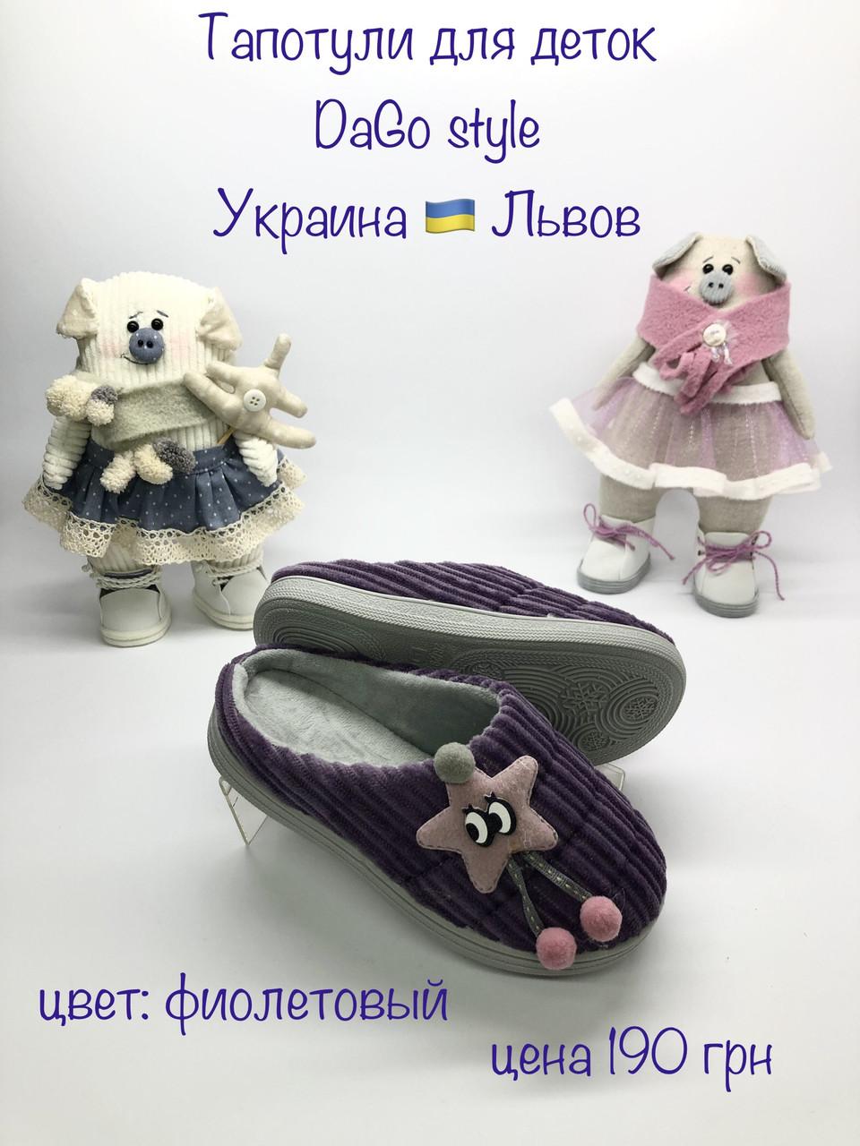 Тапочки для деток Dago style