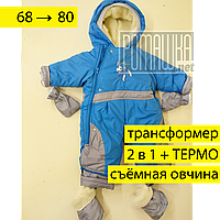 Зимний термо комбинезон трансформер 2 в 1 р 74 как конверт р 68 для малышей съёмный мех под овчину зима 5082