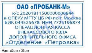 Б/у Оснастка Trodat printy 4928 для штампа 60x33мм, фото 2