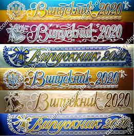 """Стрічки """"Випускник 2020"""""""