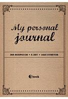 MY PERSONAL JOURNAL (крафт-обложка). Пятибук.