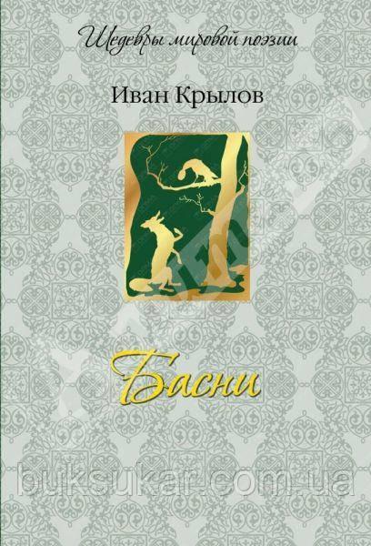 Иван Крылов. Басни  Иван Крылов