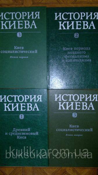 История Киева. В 3-х томах (4-х книгах).