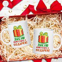 Чашка с приколом люблю маму, папу и подарки!